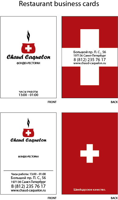 Chaud Caquelon identity, business cards