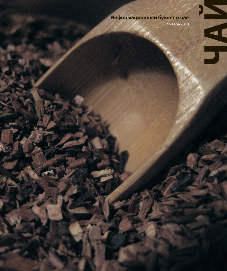 Tea brochure, cover