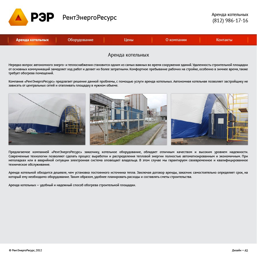 RER_homepage-01